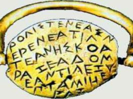 ezerovo-ring-inscription